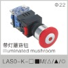 ONPOW MUSHROOM PUSH BUTTON SWITCH LAS0-K series (New)